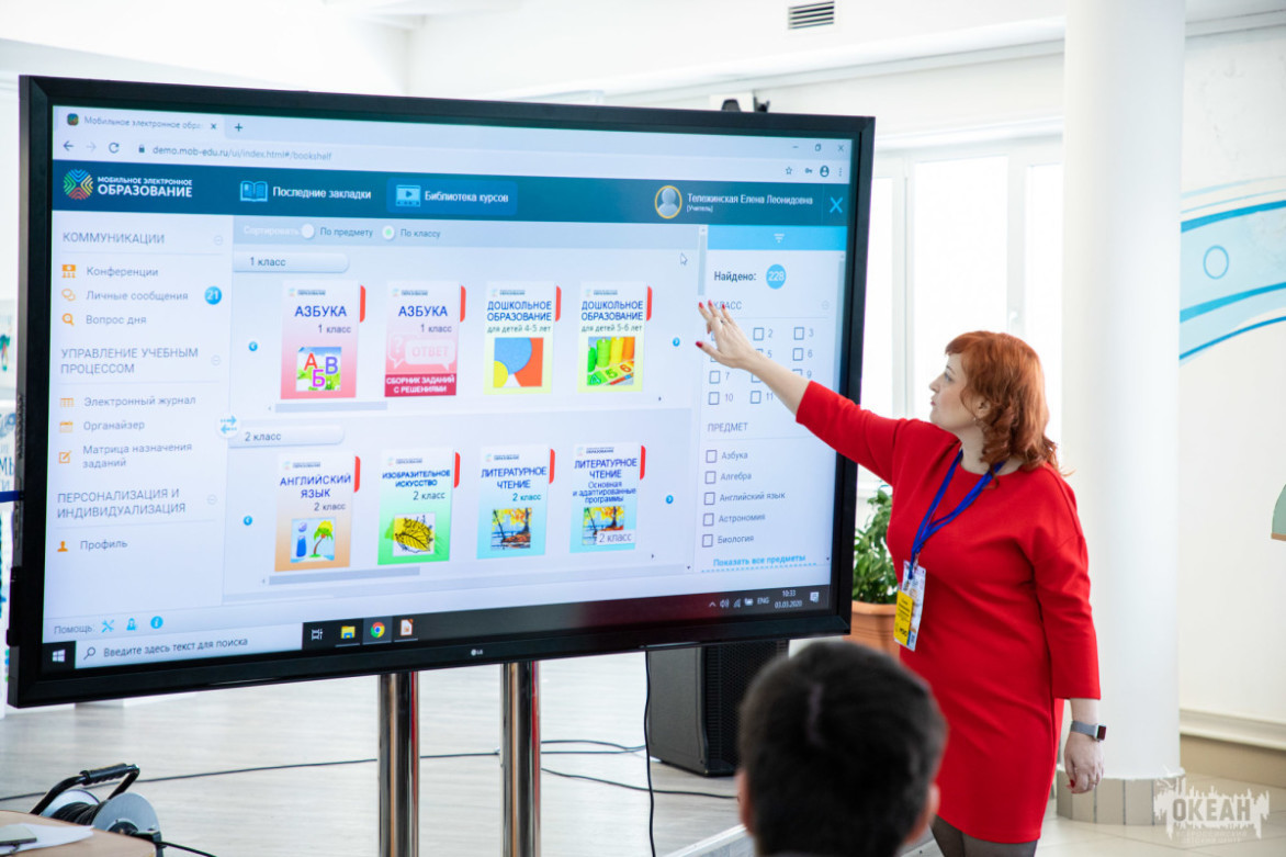 Цифровая школа в «Океане»: рабочая группа приступила к обучению