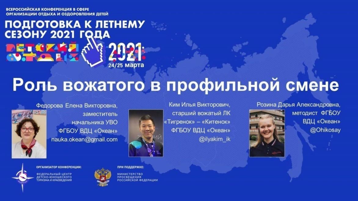 Представители Центра выступили на всероссийской конференции