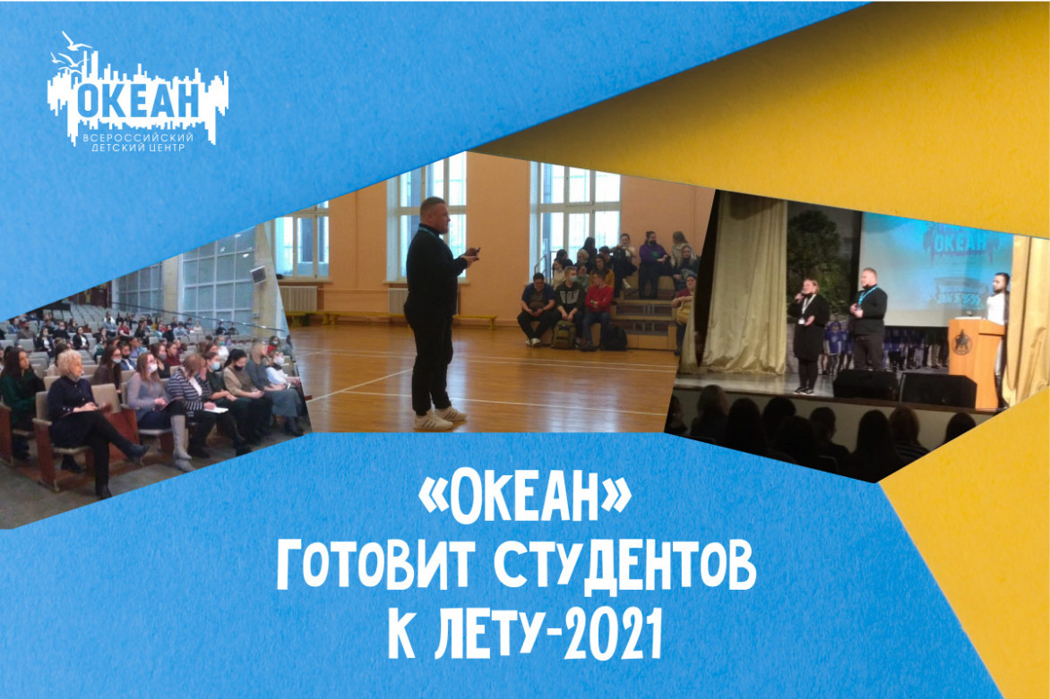 «Океан» готовит студентов региона к работе с детьми летом 2021 года