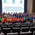 Участие в работе Пленарного заседания молодёжной парламентской ассамблеи при Законодательном собрании Приморского края